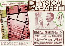 Physical_Graffiti_poster_pon(blog_fb).jpg
